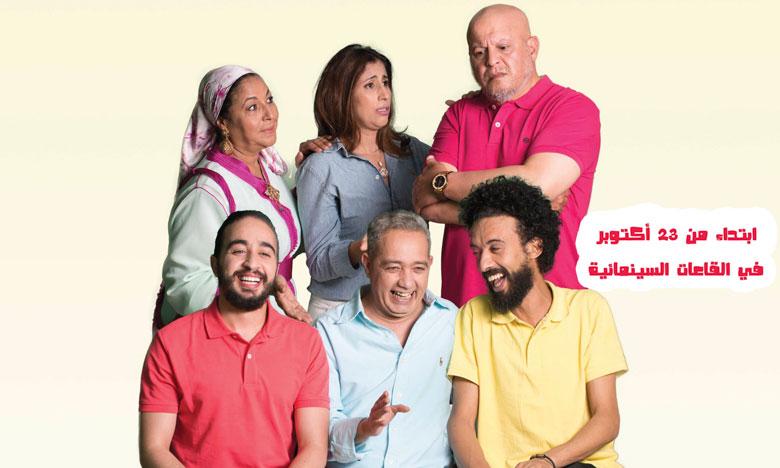 """الفيلم الكوميدي الجديد""""كبرو ومابغاوش يخويو الدار"""" في القاعات السينمائية"""