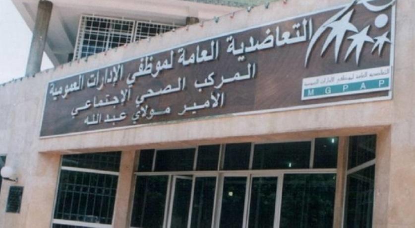 متصرف التعاضدية العامة لموظفي الإدارات العمومية يعلن عن تنظيم انتخابات مندوبي المنخرطين يوم 23 مارس المقبل