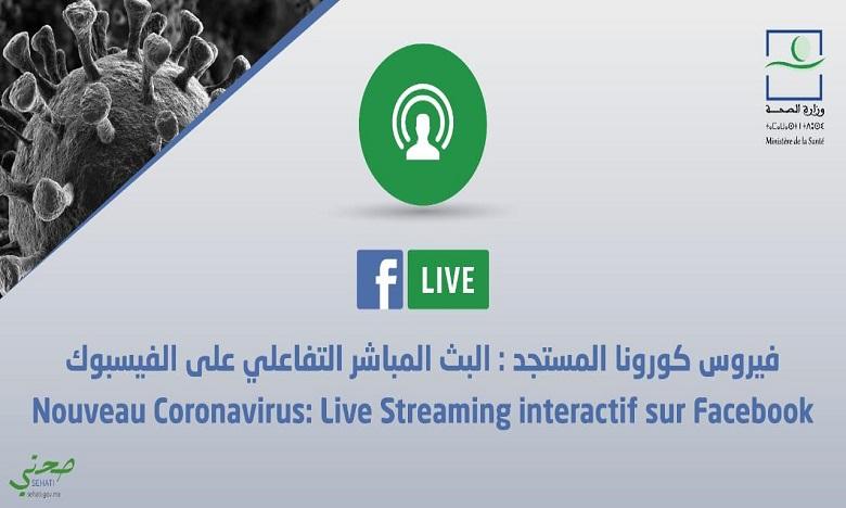 """وزارة الصحة  تتفاعل مباشرة مع أسئلة المواطنين عبر لقاءات يومية على شبكتها الرسمية على """"فيسبوك"""""""