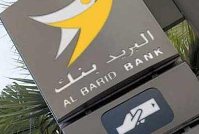 البريد بنك سيباشر عملية أداء المساعدات المالية للمستفيدين ابتداء من 6 أبريل