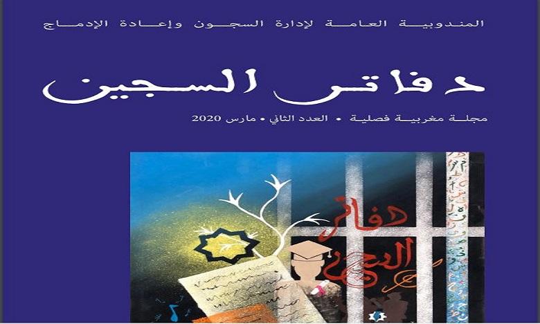 """بمشاركة 26 نزيلا..اصدار  النسخة الثانية من مجلة """"دفاتر السجين"""""""