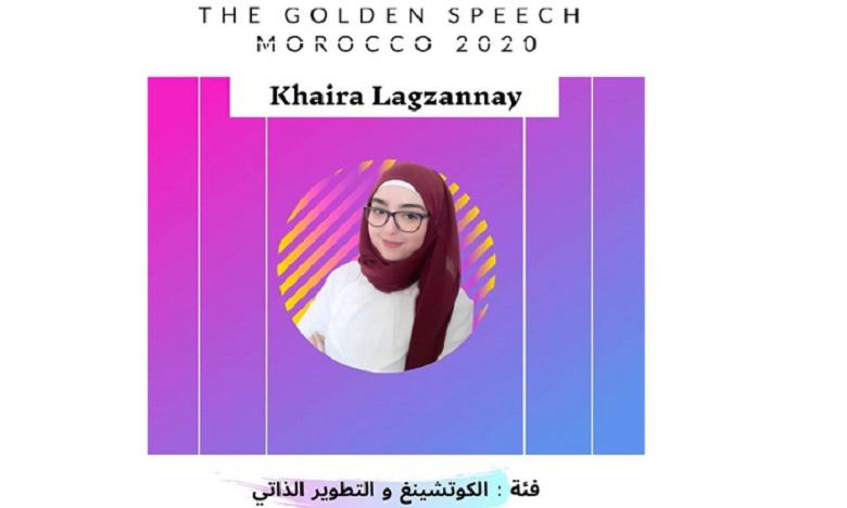 المغربية خيرة لكزناي..تشارك في مسابقة الخطاب الذهبي 2020