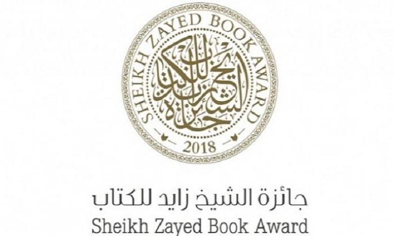 فتح باب الترشح لجائزة الشيخ زايد للكتاب في دورتها الـ15 ( 2020-2021)