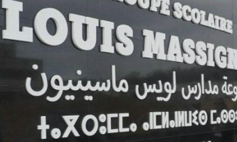 """الثانوية الفرنسية الدولية """"لويس ماسينيون""""  تفتح قسما تحضيريا بشراكة مع المدرسة المركزية للدار البيضاء"""