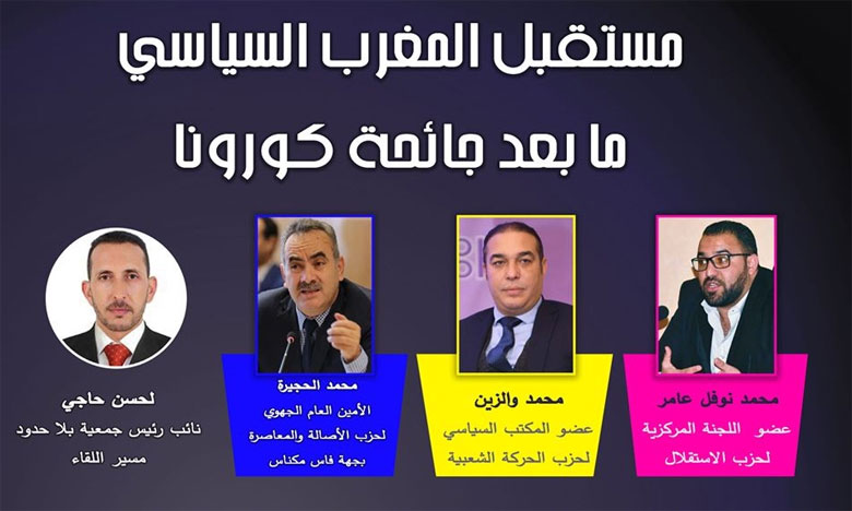 """""""مستقبل المغرب السياسي بعد جائحة كورونا وانتخابات 2021"""" عنوان لقاء عن بعد لجمعية بلا حدود بآزرو"""