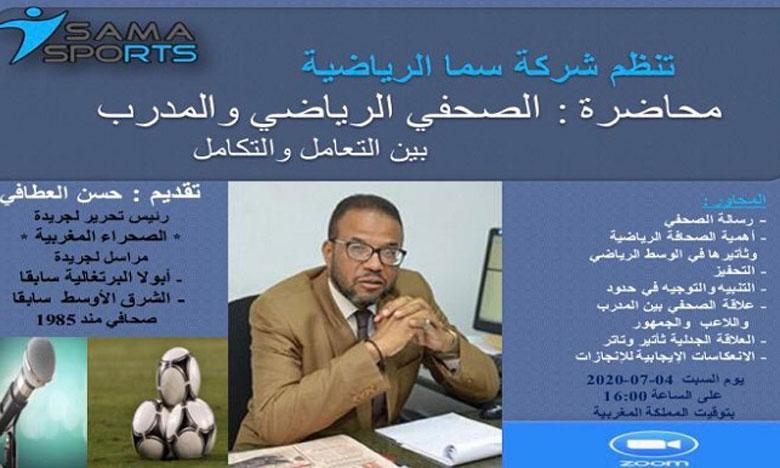 """رئيس تحرير """" الصحراء المغربية""""  يدعو إلى تغيير علاقة المدرب والصحفي"""