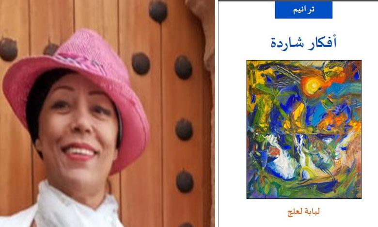 """""""أفكار شاردة"""" يعزز مشروع لبابة لعلج الأدبي والفني"""
