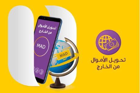 """""""inwi money"""" يطلق خدمة استلام التحويلات المالية الدولية من 50 بلدا"""