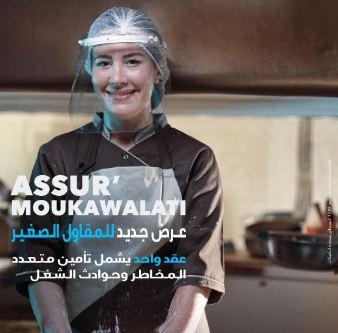 سهام للتأمين تطلق  Assur'Moukawalati  لخدمة المقاولين الصغار و الذاتيين
