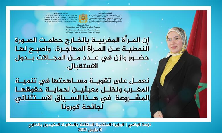 الوزارة المنتدبة للمغاربة المقيمين بالخارج تحتفي بالمرأة المغربية طيلة شهر مارس