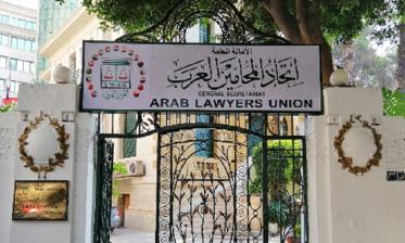 اتحاد المحامين العرب يستنكر بشدة قرار البرلمان الأوروبي بشأن المغرب