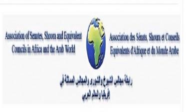 رابطة مجالس الشيوخ والشورى والمجالس المماثلة في إفريقيا والعالم العربي تشجب قرار البرلمان الأوروبي بشأن المغرب