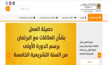 وزارة الدولة  المكلفة بحقوق الإنسان والعلاقات مع البرلمان  تطلق بوابتها الجديدة