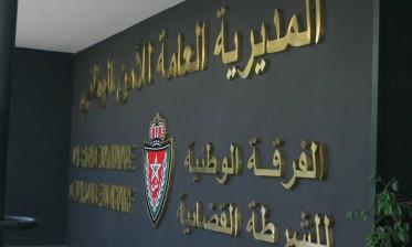 الفرقة الجهوية للشرطة القضائية تحقق في اختلالات شابت صفقات عمومية خاصة بمشاريع ثقافية بمراكش