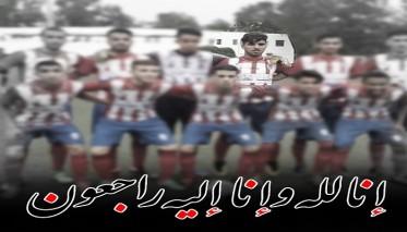 وفاة لاعب المغرب التطواني في حادثة سير مروعة
