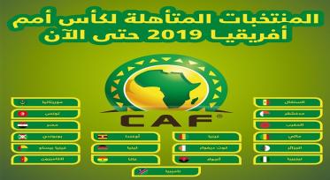19 منتخبا يحجز مكانه في نهائيات كان 2019