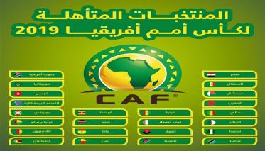 اللائحة النهائية للمنتخبات الإفريقية المتأهلة لكان مصر 2019