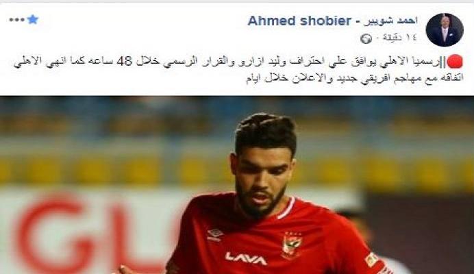 شوبير: أزارو لن يبقى مع الأهلي بعد 48 ساعة