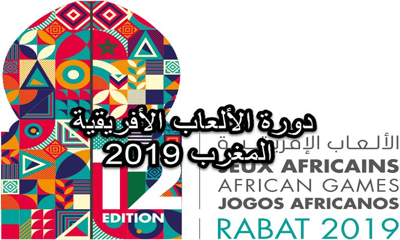اليوم الاثنين...حفل افتتاح الألعاب الإفريقية