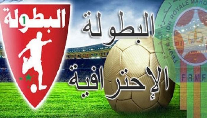 البطولة الاحترافية...المغرب التطواني والفتح يحققان الأهم