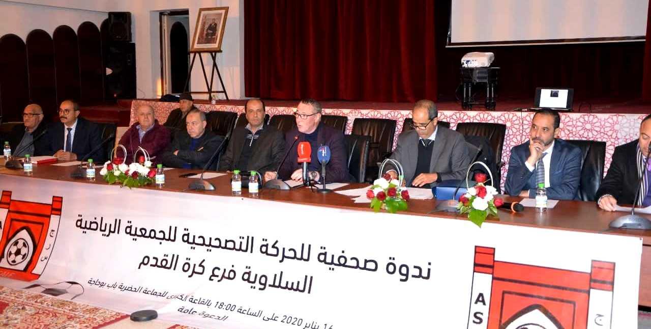 الدعوة لعقد جمع عام عاجل لإنقاذ جمعية سلا