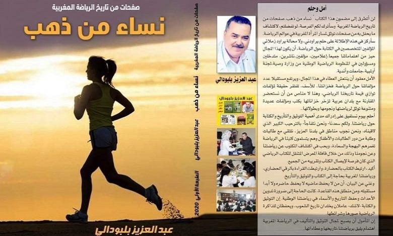 """""""صفحات من تاريخ الرياضية المغربية...نساء من ذهب"""" توثيق لمقاومة النسيان والمحو"""