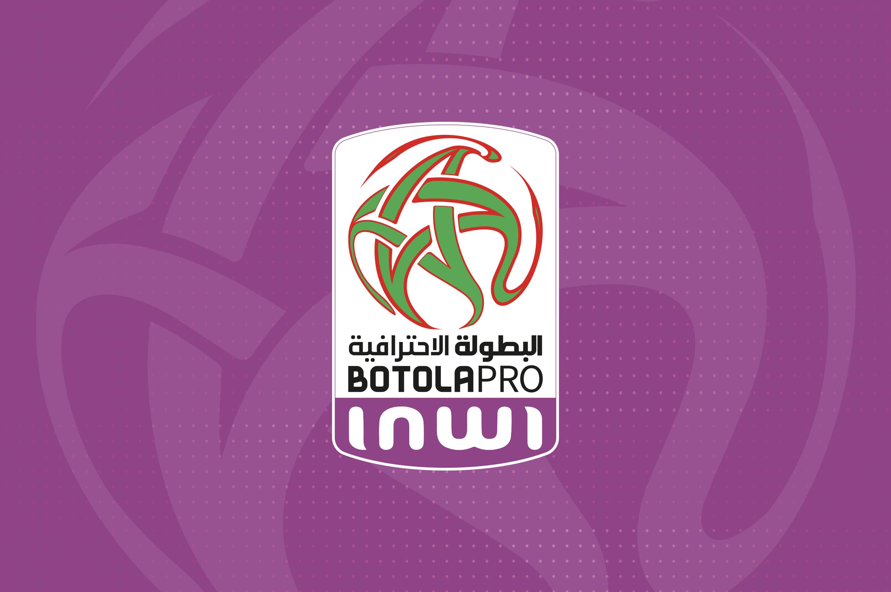 برنامج الجولة الأولى من البطولة الاحترافية للموسم 2020/2021