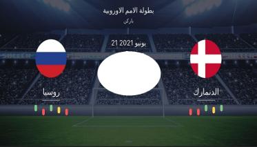 """روسيا تواجه الدانمارك في مباراة """"ملغومة"""""""