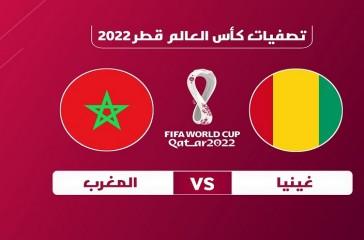 تحديد موعد مباراة المغرب وغينيا