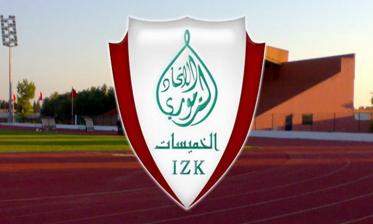 اتحاد الخميسات يحقق ثاني فوز في الموسم