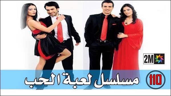 من المسلسل التركي 'لعبة الحب' (خاص)