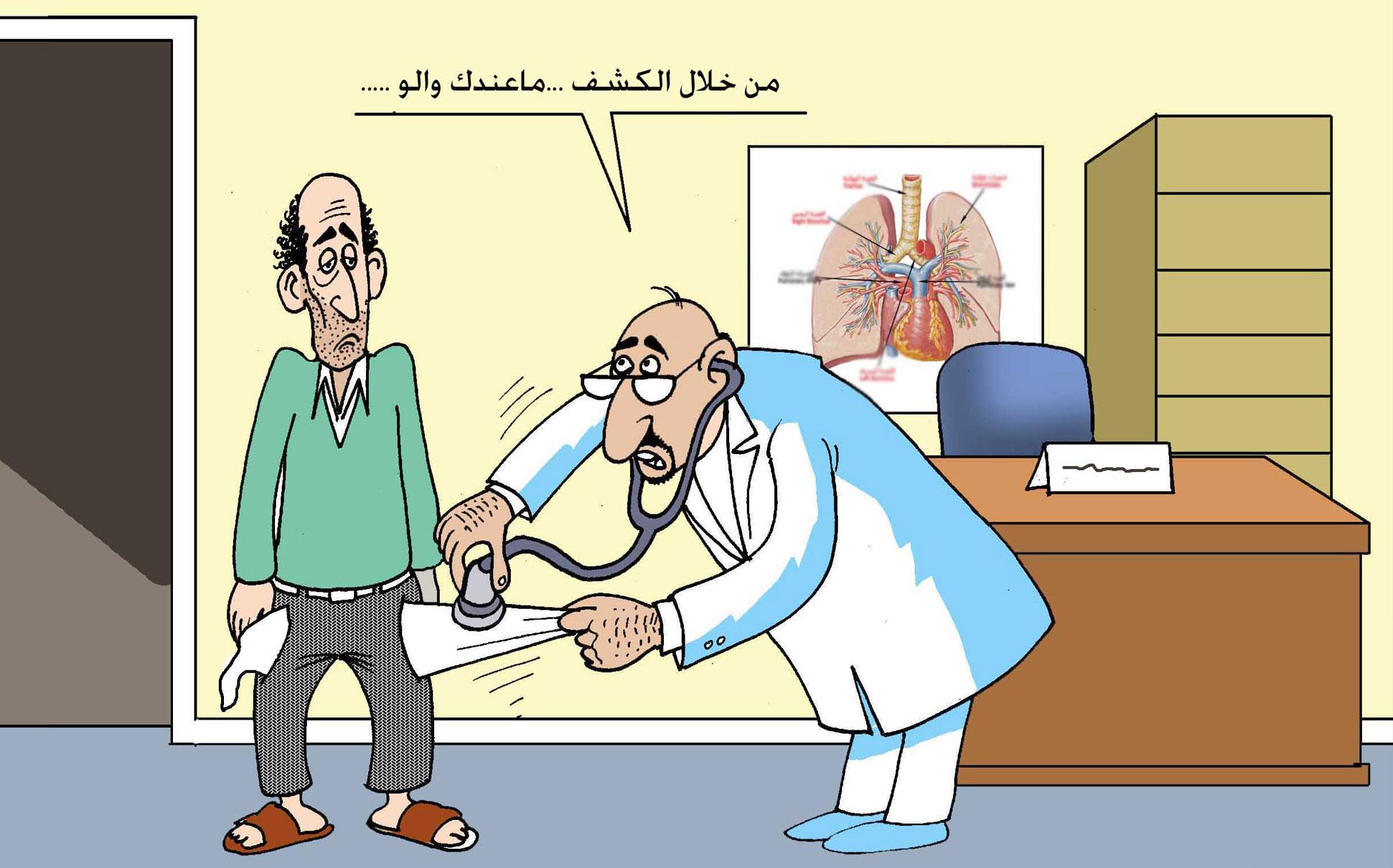 كشف طبي