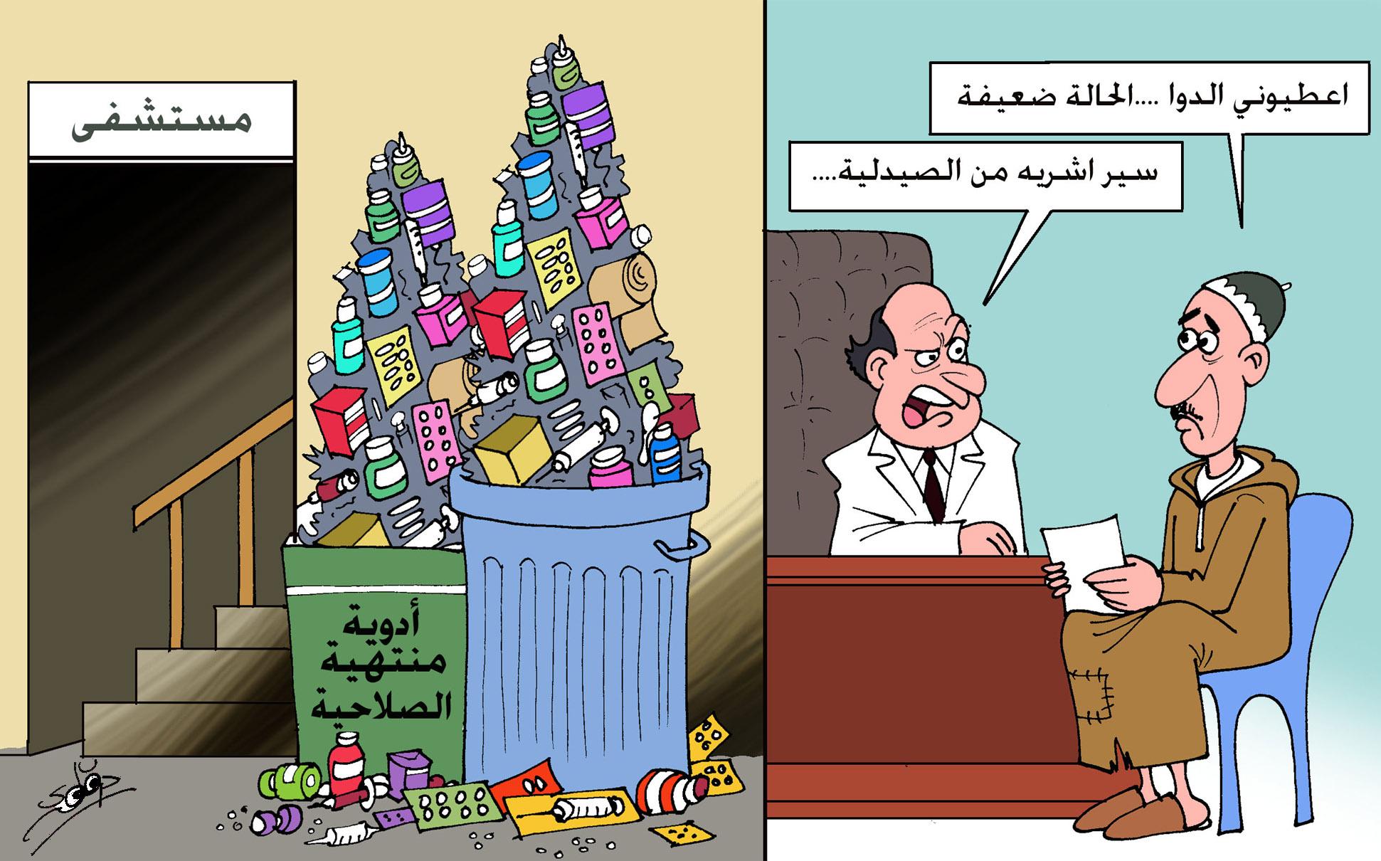 المستشفيات والادوية