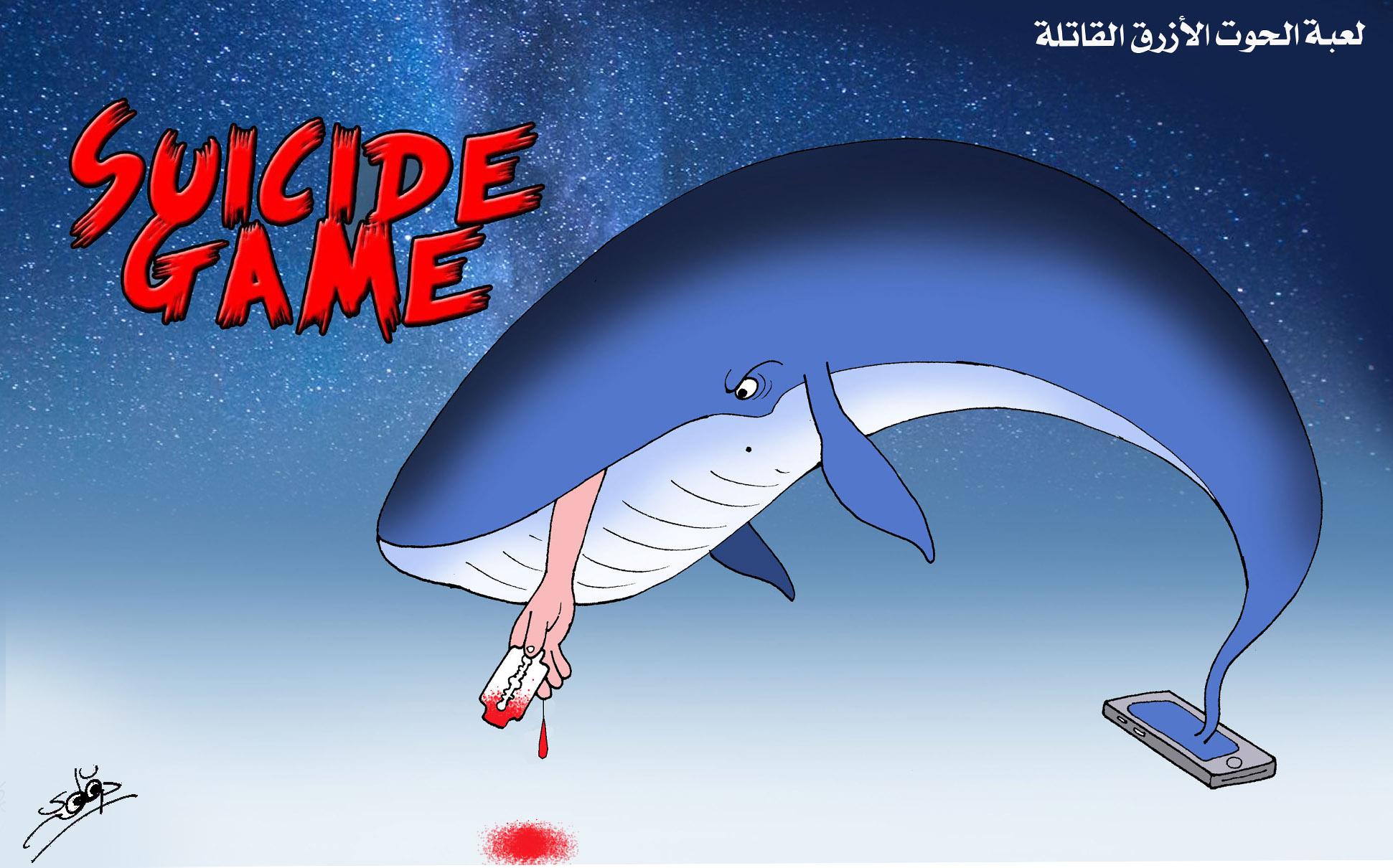 لعبة الحوت الازرق القاتلة