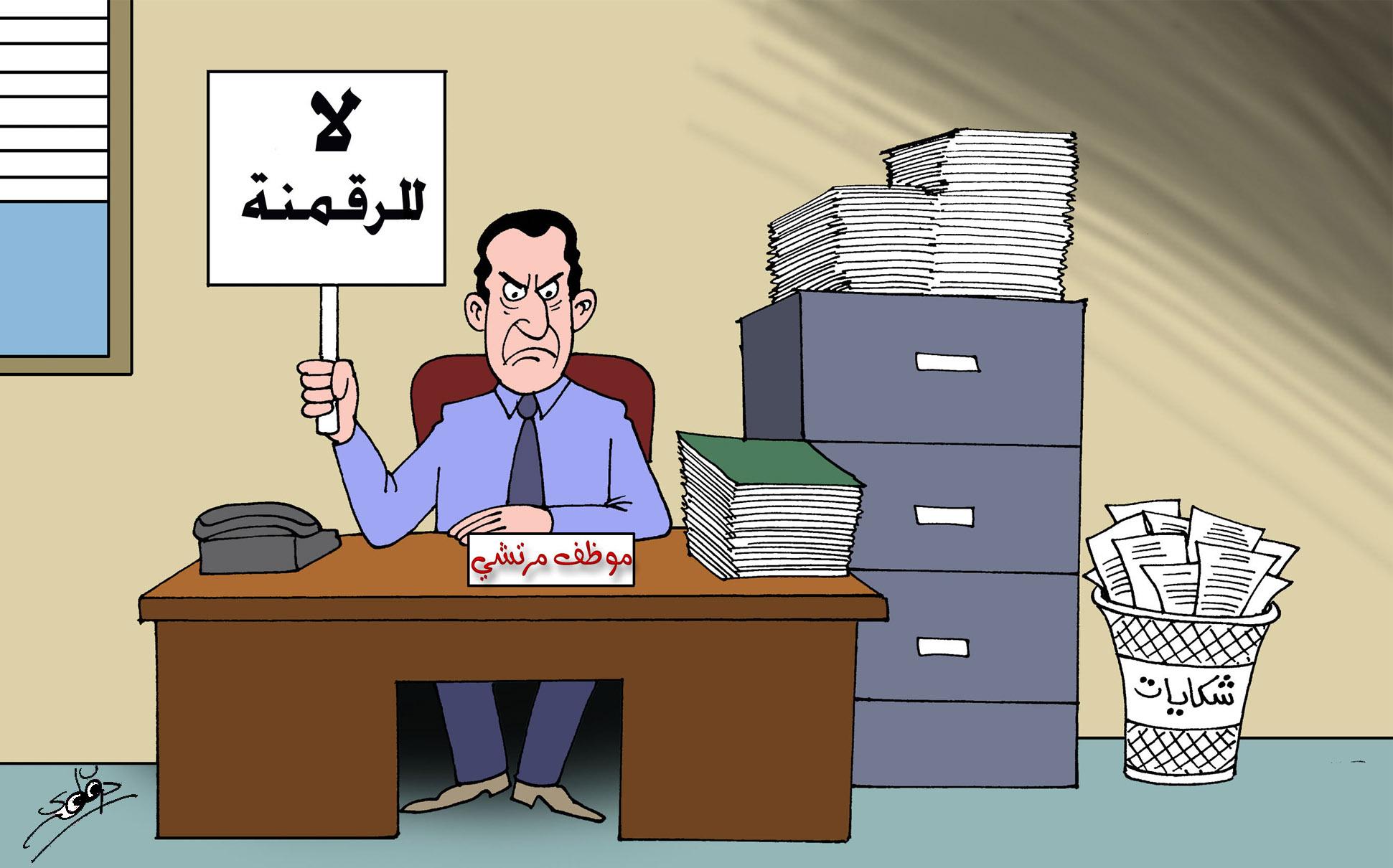 رقمنة  الإدارة