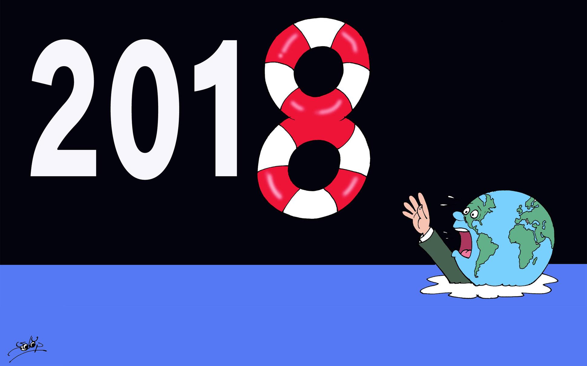 2018...سنة الأمل