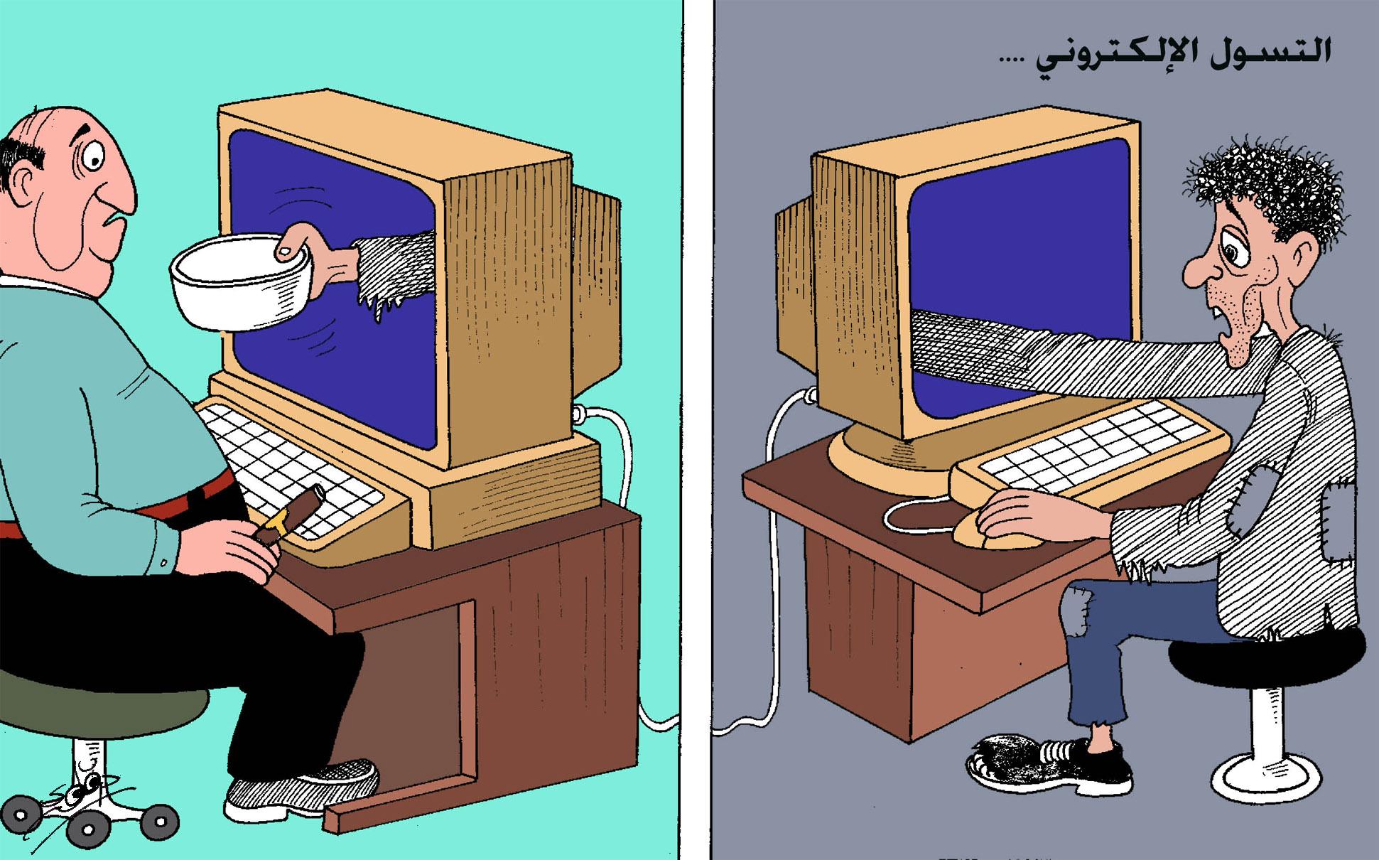 التسول الالكتروني