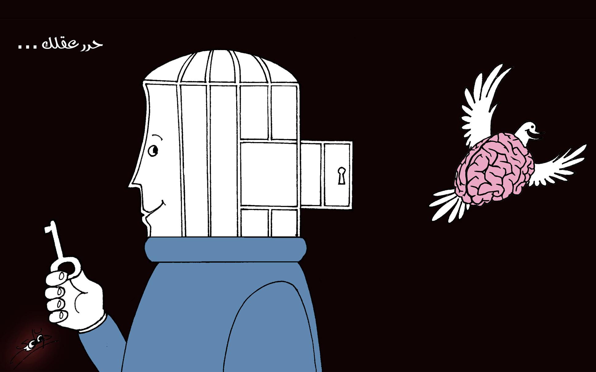 تحرير العقل...