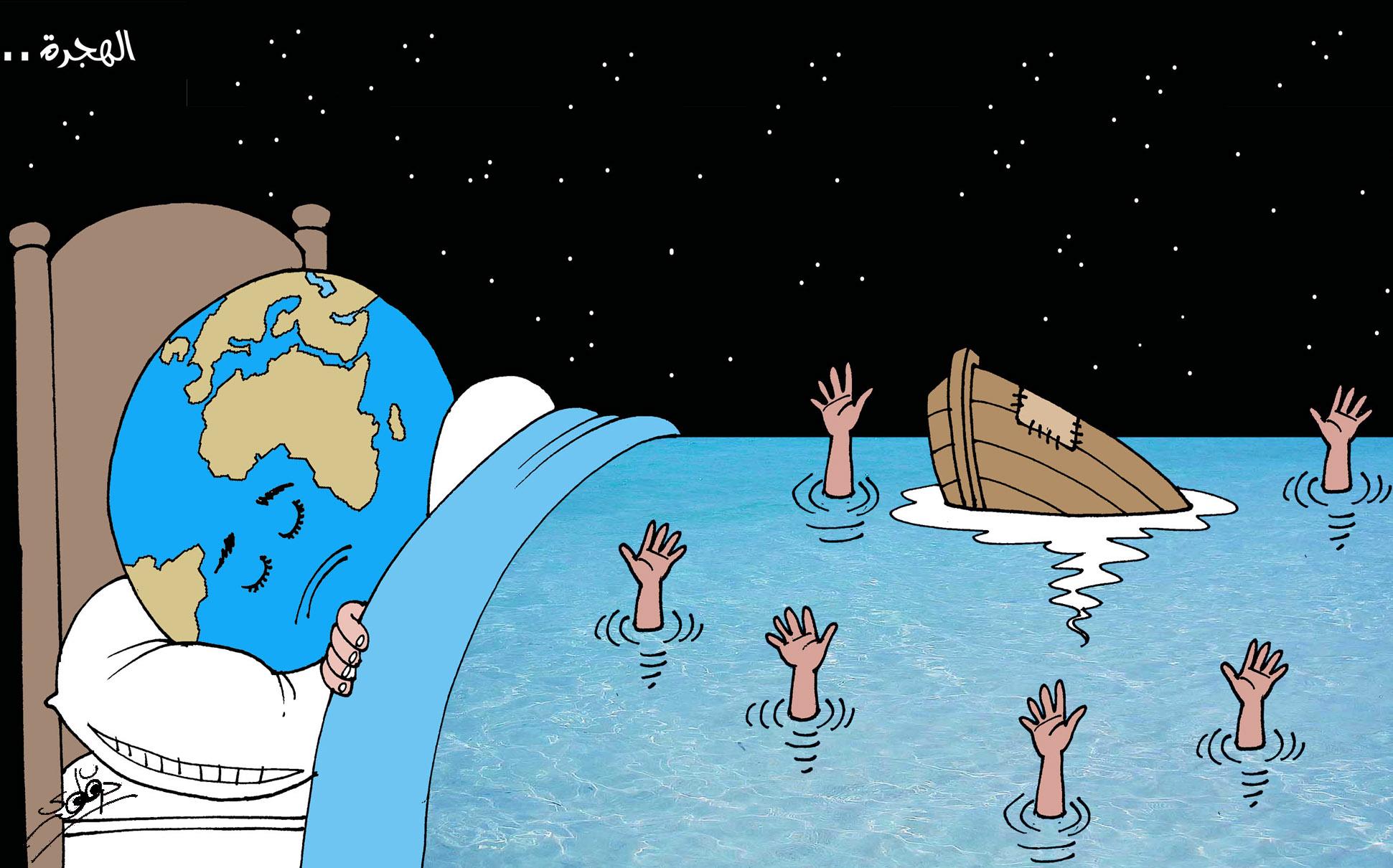 الهجرة...