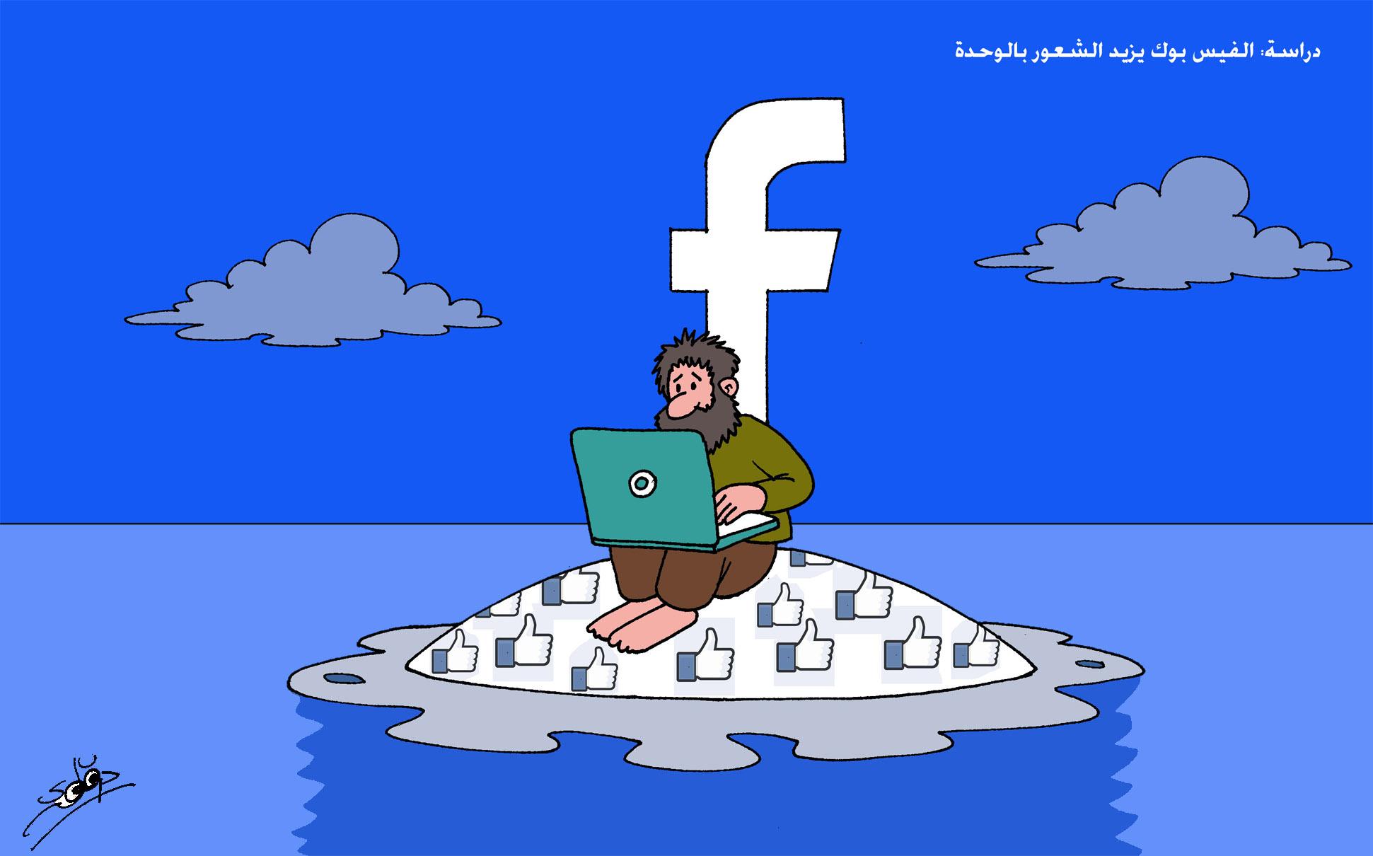 الفيسبوك و الوحدة