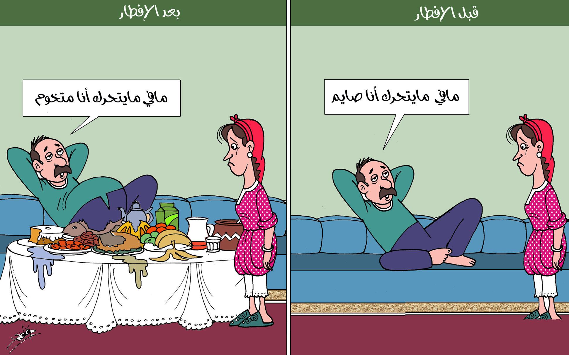 الخمول في رمضان