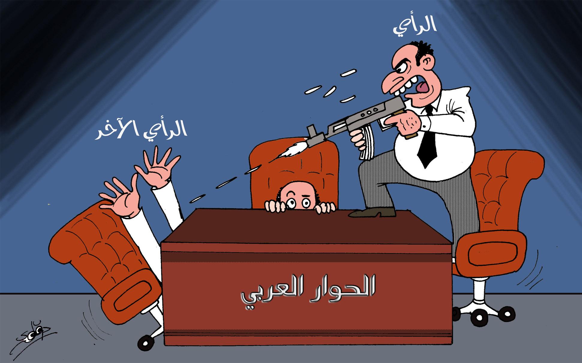 الحوار العربي