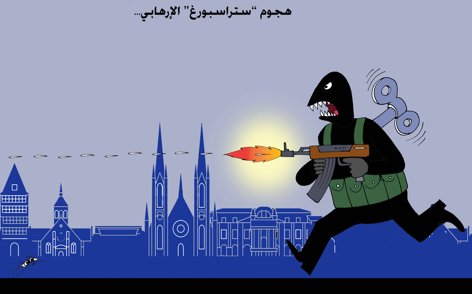 هجوم إرهابي