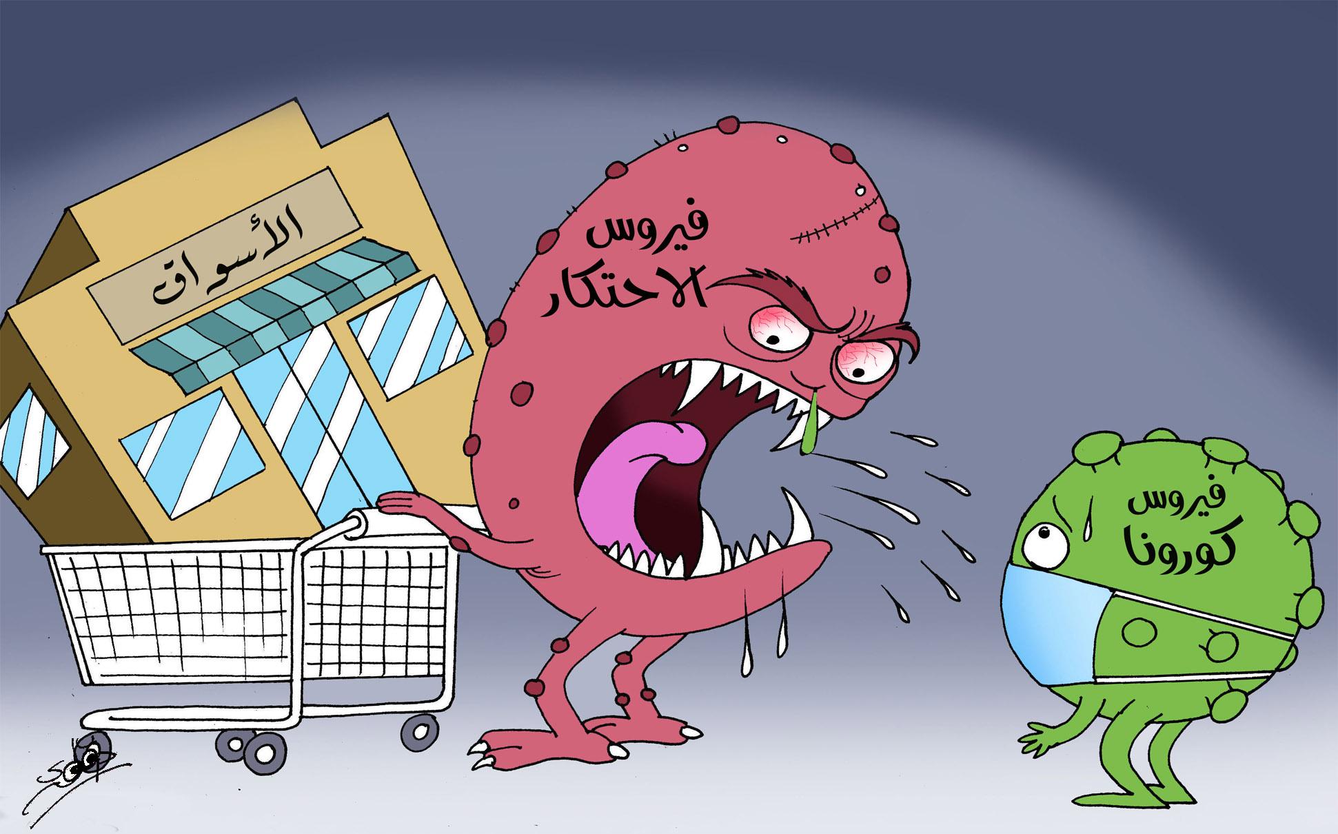 فيروس الاحتكار