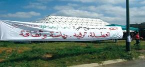Sala Aljadida : les vacances studieuses