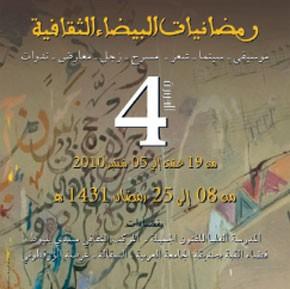 Ramadaniat Al Beida à partir du 19 août