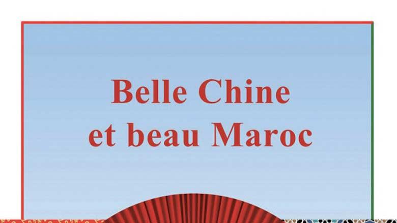 Des photos de la «Belle Chine et Beau Maroc» à Rabat