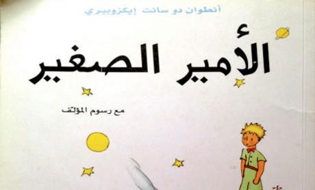 «Le Petit Prince» de Saint-Exupéry   en version hassanie