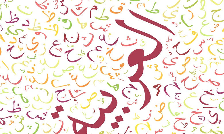 L'Unesco fête la langue arabe