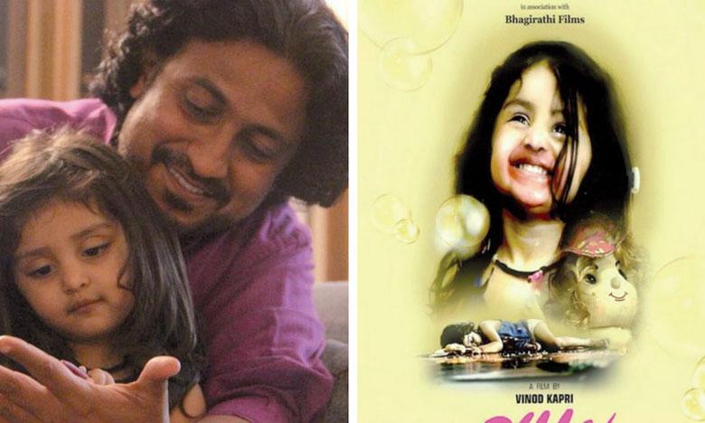 Le Grand Prix de Zagora décerné à «Pihu» du réalisateur indien Vinod Kapri